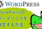ワードプレスをインストールする方法【エックスサーバー使用】