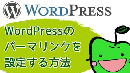 WordPressのパーマリンクを最適化する方法と理由?途中変更はOK?