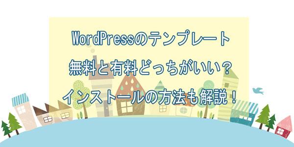 WordPressのテーマは無料でもいい?有料テンプレートのメリットとお勧めは?