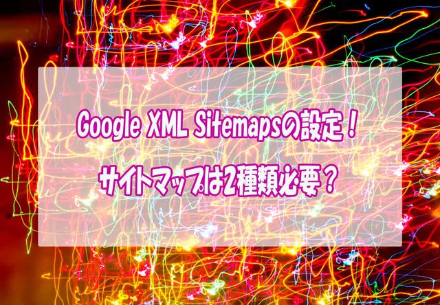 クローラー用サイトマップGoogle XML Sitemapsの設定