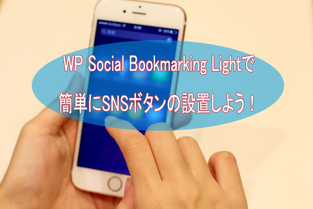 WP Social Bookmarking LightでSNSボタンをブログに設置!