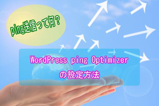 2018年ping送信先!WordPress ping Optimizerの設定