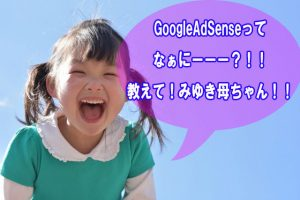 GoogleAdSense【グーグルアドセンス】とは?報酬が発生する仕組みとやり方!