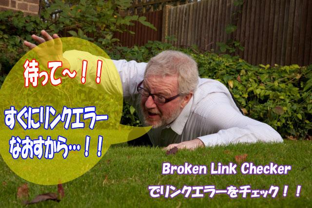 Broken Link Checkerでブログのリンク切れをチェックする