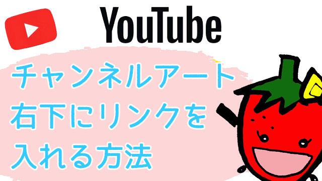 YouTubeのマイチャンネル右下のソーシャルリンクの設定とできない時の対策
