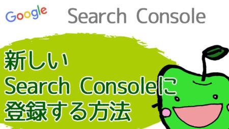 新しいSearchConsoleにサイトを登録する方法!【2019年】