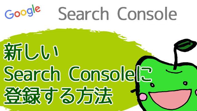 SearchConsoleにサイトを登録する方法!【2020年最新版】