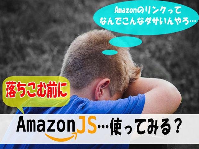AmazonJSの使い方!Amazonアソシエイトのリンクの作成を簡単に