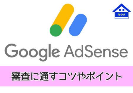 【2021年最新】グーグルアドセンスの審査を通すコツやポイント解説