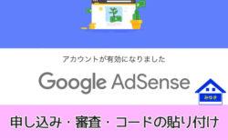 【2020年】GoogleAdSenseの申し込みと審査の流れ!コードの貼り付けも