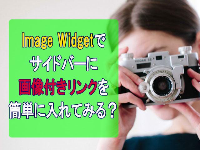 サイドバーに画像付きリンクを簡単に入れる事ができるImage Widget!