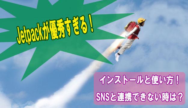 Jetpackのインストールと設定!SNSとの連携動画も【2019年】