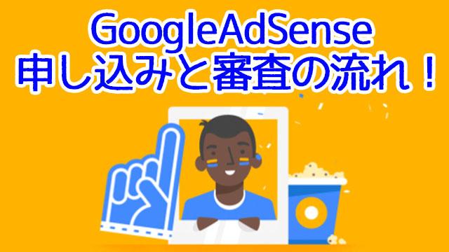 【2019年】GoogleAdSenseの申し込みと審査の流れ!コードの貼り付けも