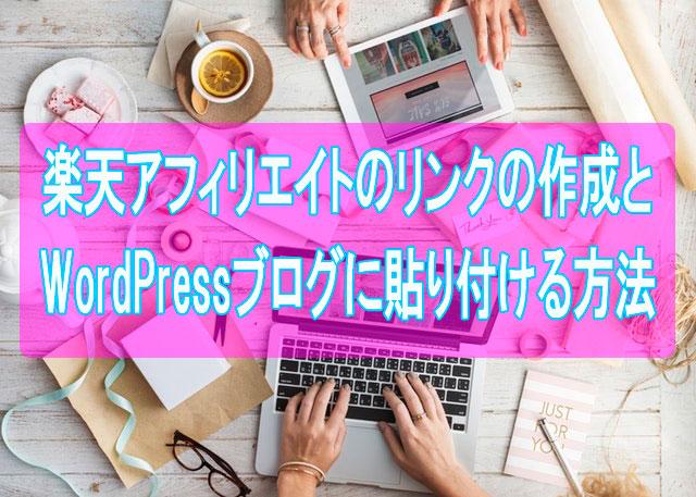 楽天アフィリエイトのリンクの作成とブログに貼り付ける方法