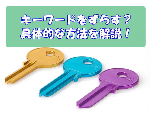 アドセンスでアクセス【PV】が増えない理由はターゲット選定が原因?