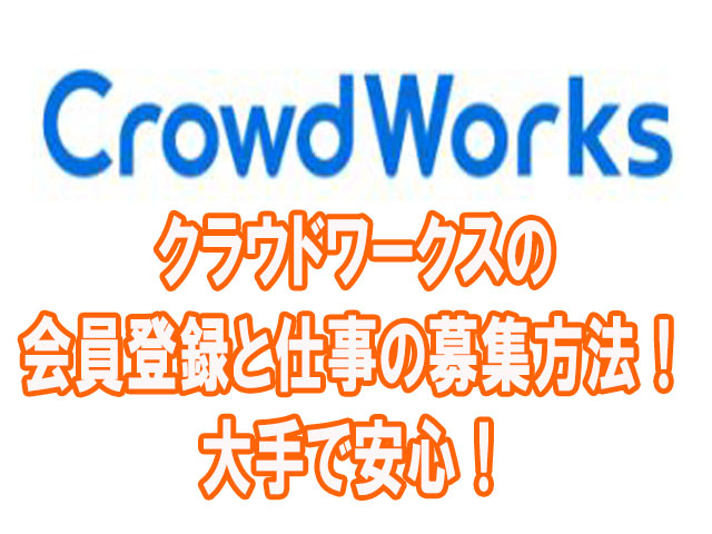 Crowdworks【クラウドワークス】の登録と仕事の募集方法