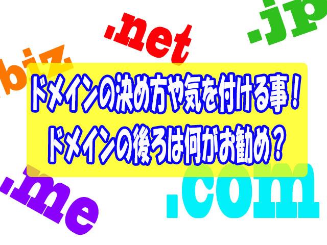 ドメイン名の決め方は.comや.jpが良い?嫌になったら変更できる?