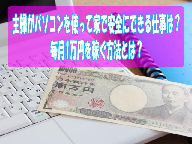 主婦がパソコンを使って家で安全にできる仕事は?毎月1万円を稼ぐ方法