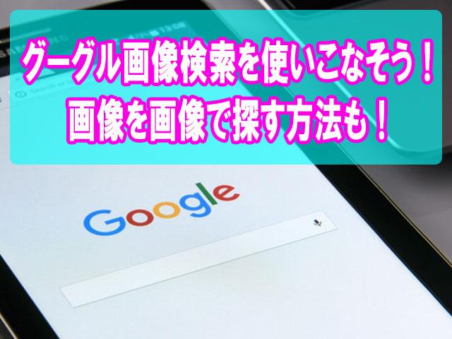 Google画像検索のやり方は?画像を画像で探す方法も解説!