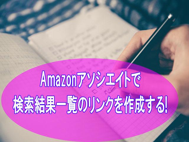 Amazonアソシエイトの検索結果一覧のリンクの作成とブログへの貼り付け方