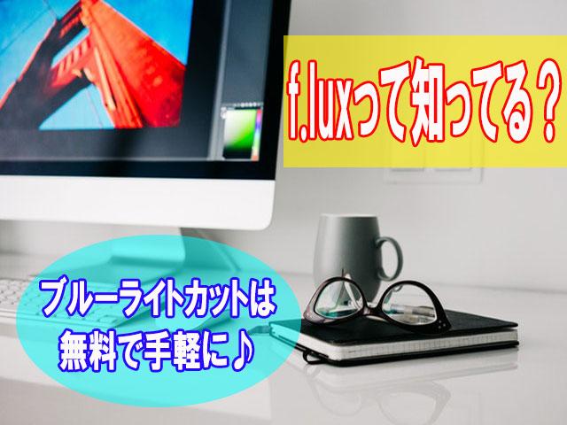 パソコンのブルーライトカットは無料のf.luxがお勧め!使い方も