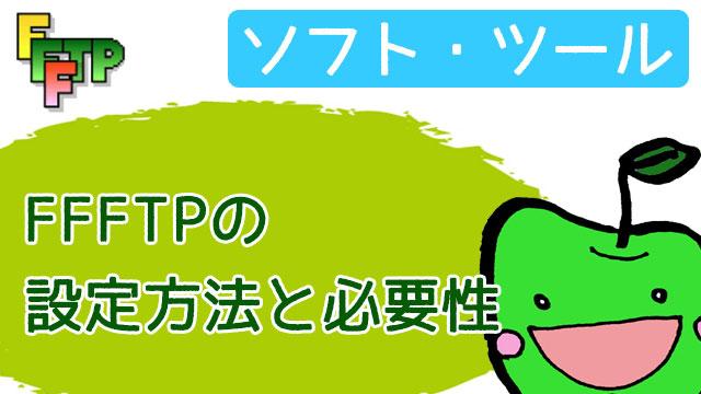 FTPソフトとは?無料で使えるFFFTPの設定方法と必要性を解説!