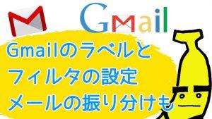 Gmailのラベルとフィルタの設定!メールの振り分けで作業を効率化する