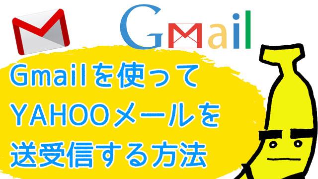YAHOOメールをGmailで受信してそのアドレスで返信する方法