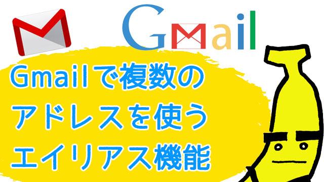 Gmailで複数のアドレスを持つにはエイリアス機能が便利!