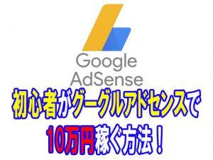 グーグルアドセンスでブログをイチから作って月収10万円を稼ぐ方法!