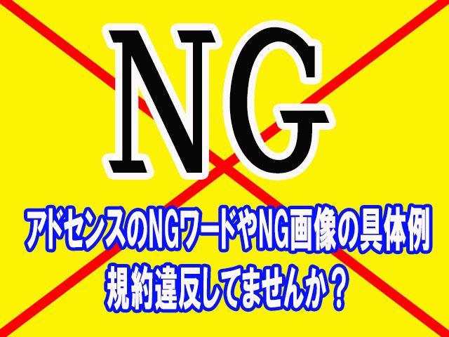 アドセンスブログの禁止ワードとNG画像の具体例【規約違反対策をしよう】