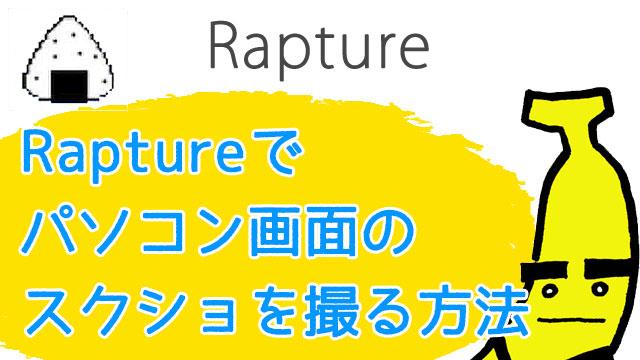 Raptureでパソコン画面のスクリーンショットを撮る方法と使い方