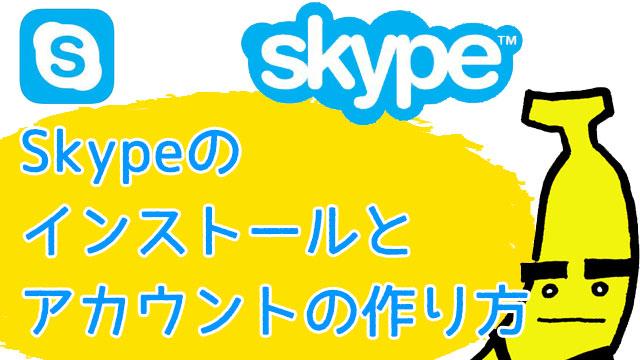 Skype(スカイプ)アカウントの新規取得と連絡先の追加や改行の方法!