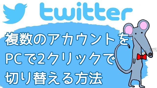 複数のTwitter【ツイッター】アカウントをPCで切り替える方法