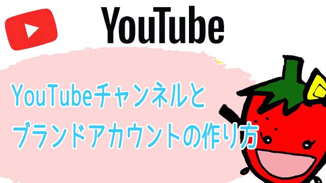 YouTubeアカウント【チャンネル】の取得とブランドアカウントの作成方法
