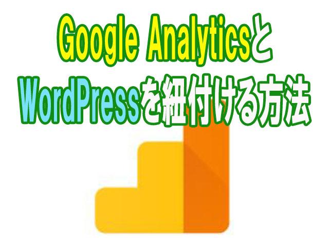 グーグルアナリティクス【Google Analytics】を設定する方法
