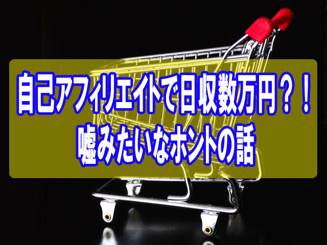 自己アフィリエイトで主婦が日収1万円以上稼ぐ!メリットとデメリットも