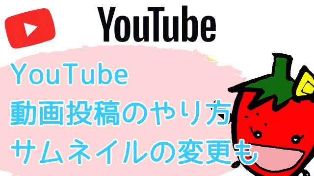 YouTubeに動画を投稿してみよう!サムネイルの変更やタグの設定方法も
