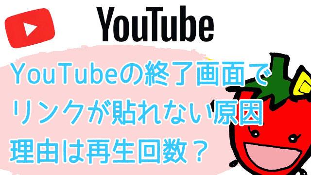YouTubeの終了画面で自分のブログのリンクが貼れない?理由は再生回数?