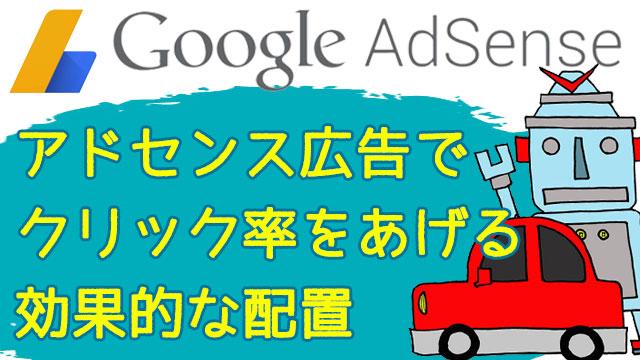 アドセンス広告でクリック率をあげる配置や効果的な場所はどこ?
