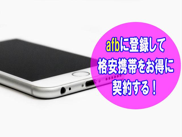 afb【アフィB】に登録して格安携帯【LINEモバイル】をお得に契約する
