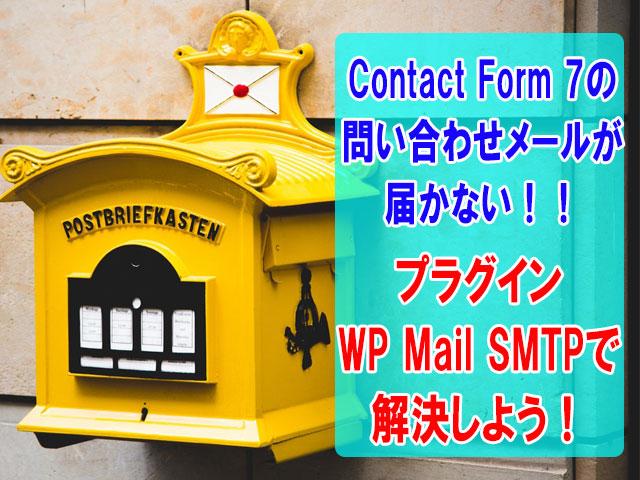 Contact Form 7で問い合わせメールが届かない時はWP Mail SMTPで解決!