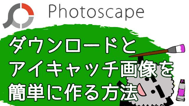 アイキャッチ画像を簡単に作れるPhotoscape(フォトスケープ)の使い方