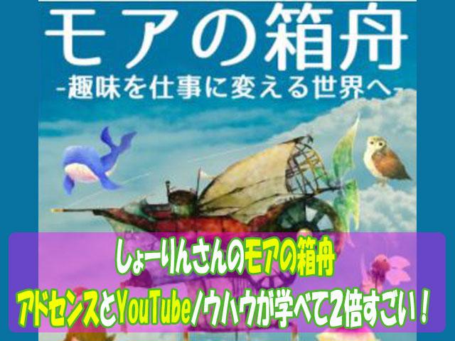 しょーりんさんの無料レポート【モアの箱舟】