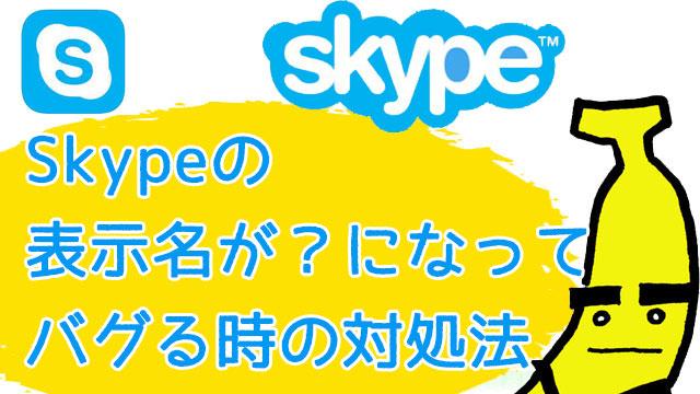 Skypeの表示名が?になりバグっておかしい時に試して欲しい事