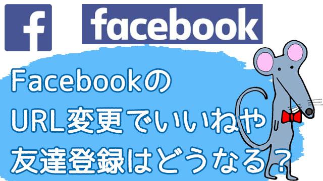 FacebookのURL【ユーザーネーム】を変更したら友達登録やいいねはどうなる?