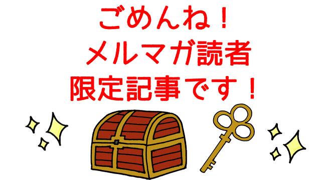 【メルマガ読者限定】商用利用可・無料で使ってOKのヘッダープレゼント