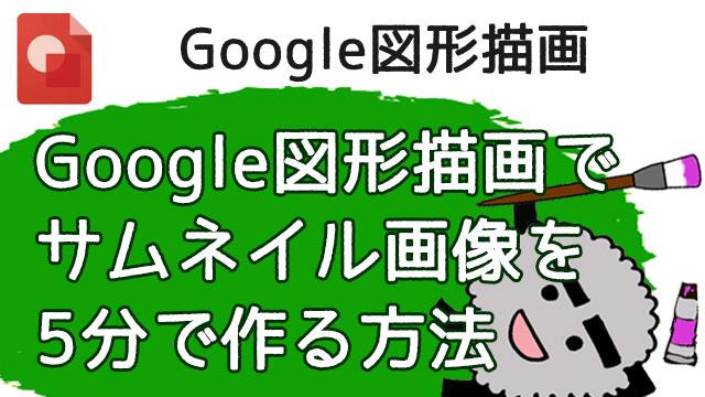 Google図形描画で5分でサムネイル画像を作る方法!サイズ変更も