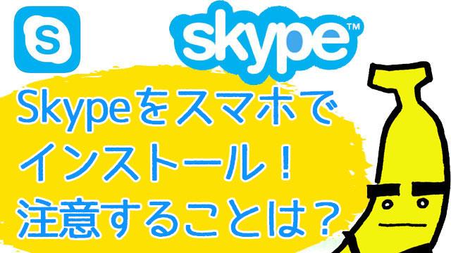 Skypeをスマホで設定する方法!使い方や注意点も解説するよ