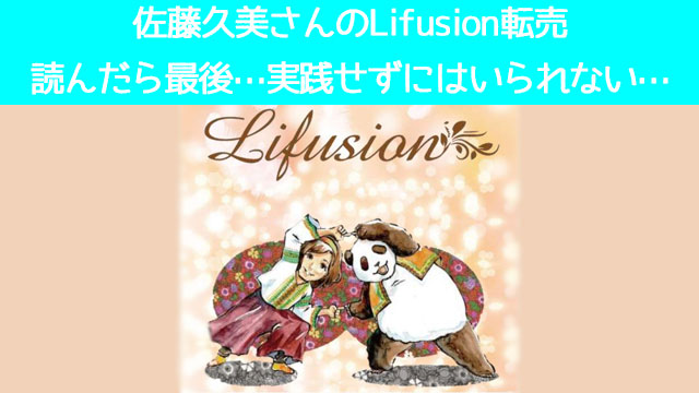 佐藤久美さんの【Lifusion転売】今すぐ実践したくなること間違い無し!